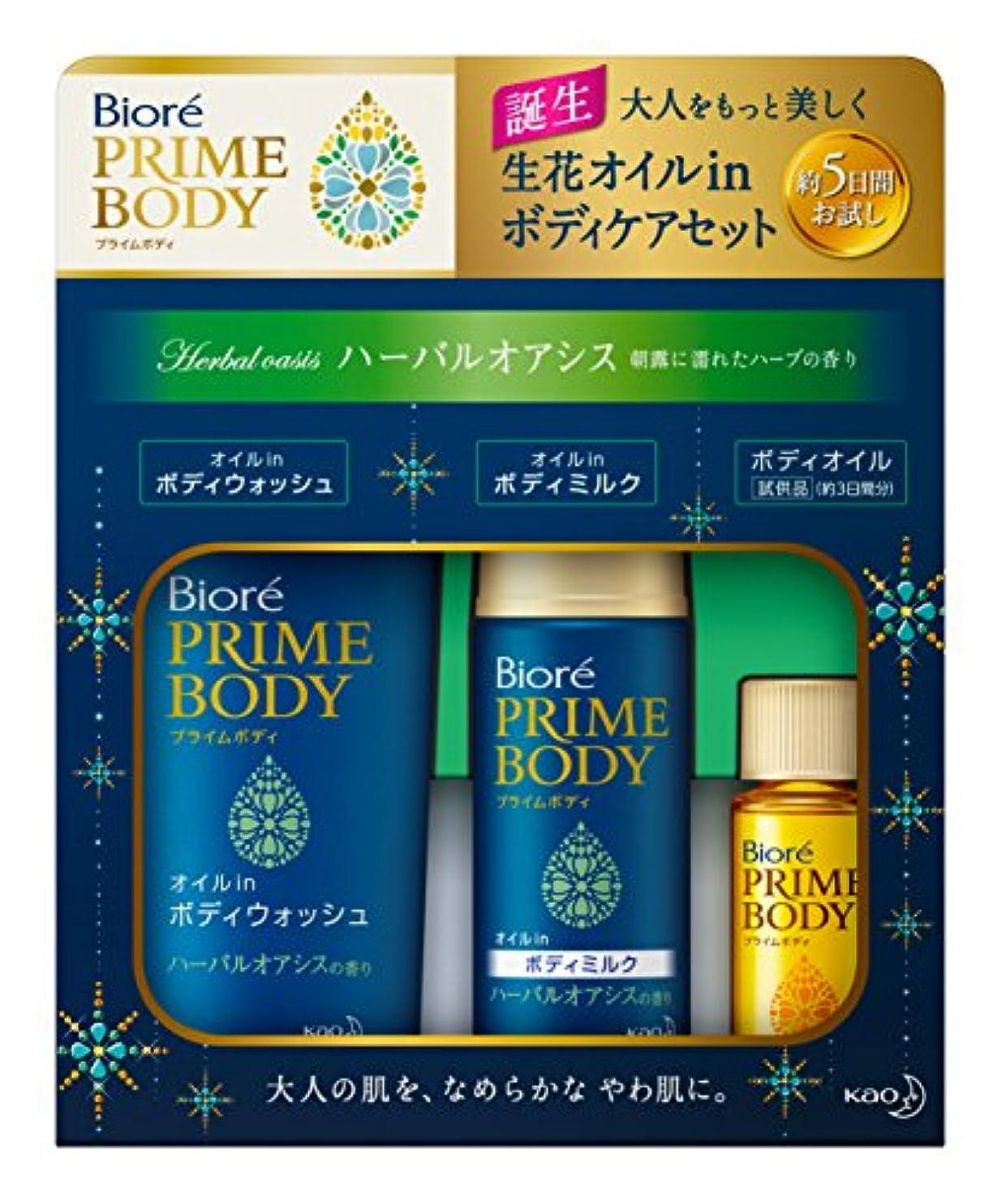 中絶できた体系的にビオレ プライムボディ 5日間お試しセット ハーバルオアシスの香り 83ml