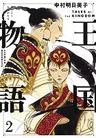 王国物語 第02巻