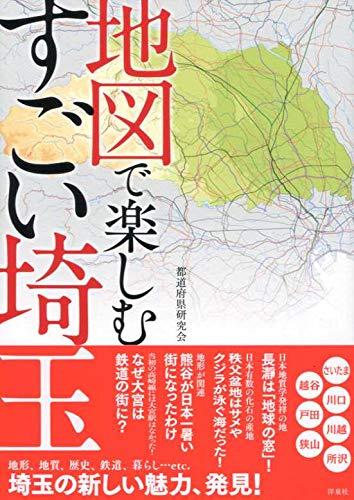 地図で楽しむすごい埼玉