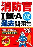 消防官I類・A過去問題集 '20年版