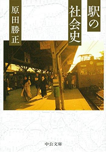 駅の社会史 (中公文庫)