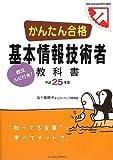 かんたん合格 基本情報技術者 教科書 平成25年度 (Tettei Kouryaku JOHO SHORI)