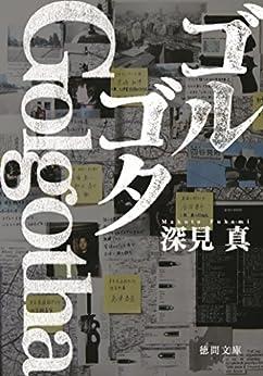 [深見真]のゴルゴタ (徳間文庫)