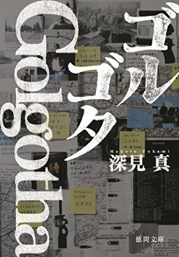 ゴルゴタ (徳間文庫)