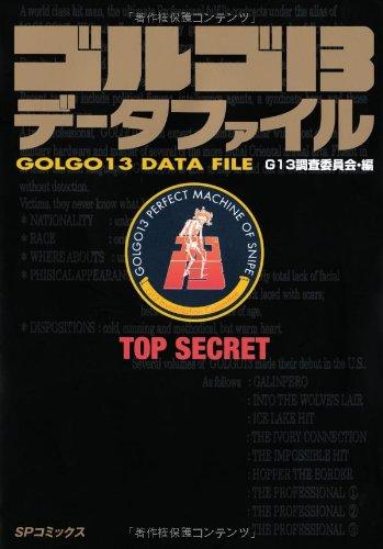 ゴルゴ13データファイル―TOP SECRET (SPコミックス)