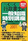らくらく行政書士の一般知識特別講座〈2007年版〉 (QP books)