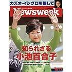 Newsweek (ニューズウィーク日本版) 2017年 10/17 号 [知られざる小池百合子]