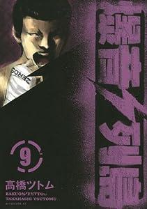 爆音列島(9) (アフタヌーンコミックス)