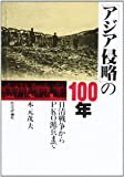 「アジア侵略」の100年―日清戦争からPKO派兵まで