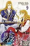後宮デイズ~七星国物語~ 9 (プリンセス・コミックス)