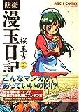 防衛漫玉日記 2 (アスキーコミックス)