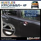 ハスラー MR31S フレアクロスオーバー パーツ メッキ ドア ハンドル カバー ガーニッシュ 4P【VALFEE製】