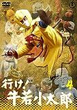 行け!牛若小太郎 VOL.4【東宝DVD名作セレクション】[DVD]