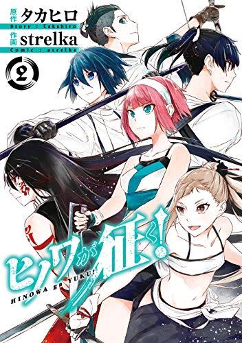 ヒノワが征く! 2巻 (デジタル版ビッグガンガンコミックス)