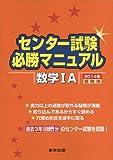 センター試験必勝マニュアル数学1A 2014年受験用