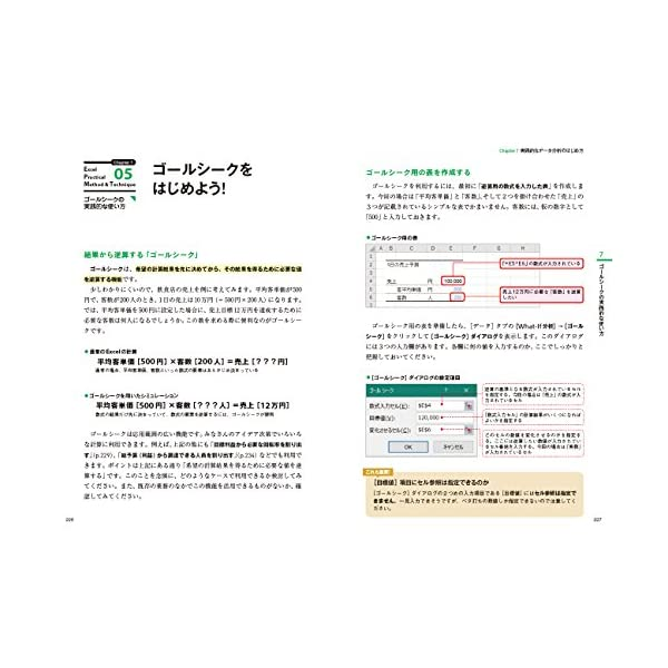 Excel 最強の教科書[完全版]――すぐに...の紹介画像19