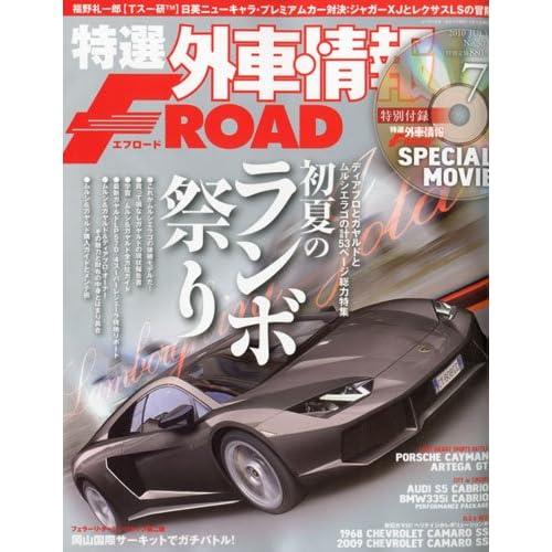特選外車情報 F ROAD (エフロード) 2010年 07月号 [雑誌]