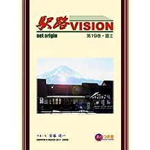 駅路VISION 第19巻・富士 2014初版