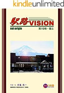 駅路VISION 19巻 表紙画像