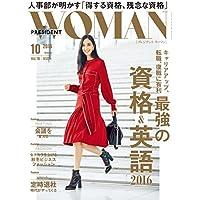 PRESIDENT WOMAN(プレジデントウーマン) 2016年10月号
