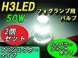 H3 LED ショートタイプ 50W フォグ用バルブ 2個 送料無料