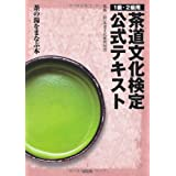 茶道文化検定公式テキスト 1級・2級用―茶の湯をまなぶ本