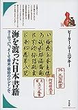 """海を渡った日本書籍: ヨーロッパへ、そして幕末・明治のロンドンで (ブックレット""""書物をひらく"""")"""