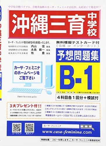 沖縄三育中学校【沖縄県】 予想問題集B1