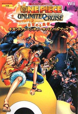 ONE PIECE UNLIMITED CRUISE エピソード2目覚める勇者 ギガントアドベンチャーサバイバルブック (Vジャンプブックス)