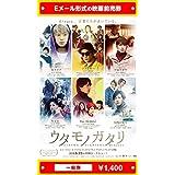 『ウタモノガタリ-CINEMA FIGHTERS project-』映画前売券(一般券)(ムビチケEメール送付タイプ)