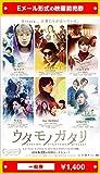 『ウタモノガタリ CINEMA FIGHTERS project』映画前売券(一般券)(ムビチケEメール送付タイプ)