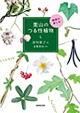 NHK出版 谷川 栄子 里山のつる性植物―観察の楽しみの画像