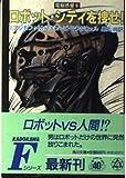 電脳惑星〈1〉ロボット・シティを捜せ! (角川文庫)