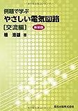 森北出版 堀 浩雄 例題で学ぶやさしい電気回路 交流編(新装版)の画像