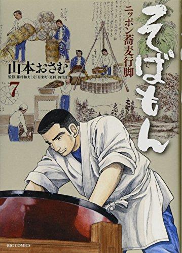 そばもん ニッポン蕎麦行脚 7 (ビッグコミックス)の詳細を見る