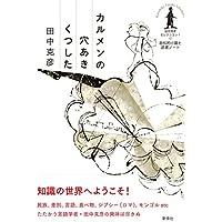 カルメンの穴あきくつしたー自伝的小萹と読書ノート (田中克彦セレクシヨンI)
