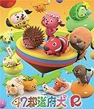 47都道府犬 R[Blu-ray/ブルーレイ]