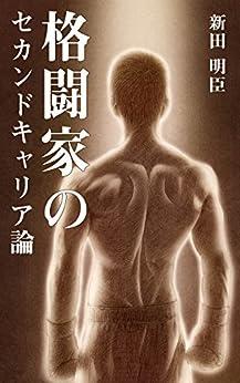 [新田明臣]の格闘家のセカンドキャリア論