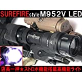 【驚異の戦闘力】高光度LED使用 SUREFIREタイプレプリカ 通常点灯&ストロボ機能付 M952V LEDライト