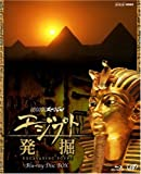NHKスペシャル エジプト発掘 BD-BOX [Blu-ray]