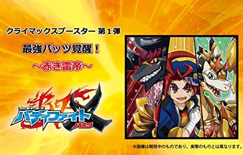 バディファイト バッツ クライマックスブースター 第1弾 最強バッツ覚醒! ~赤き雷帝~ BOX