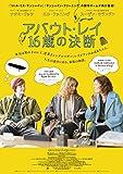 アバウト・レイ 16歳の決断[Blu-ray/ブルーレイ]