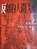 反劇的人間 (中公文庫 M 89)