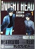 Night head―完全版 / 飯田 譲治 のシリーズ情報を見る