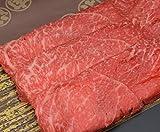 松阪牛 すき焼き(肩、モモ、バラ) C300g                    【 お礼 お祝 お中元 お歳暮 引き出物 牛肉 和牛 景品 松坂牛まるよし 】