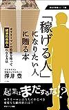 「稼げる人」になりたい人に贈る本: サラリーマンの特権を使って経済的自由人になる方法 お金の教養シリーズ