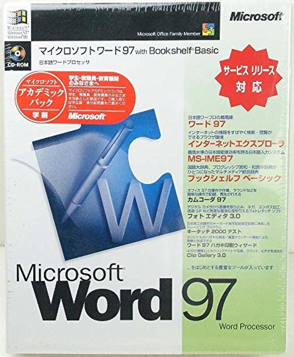 征服する有名人規制Microsoft Word97 アカデミックパック CD-ROM