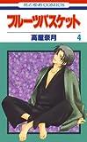 フルーツバスケット 4 (花とゆめコミックス)