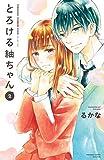 とろける紬ちゃん(2) (別冊フレンドコミックス)