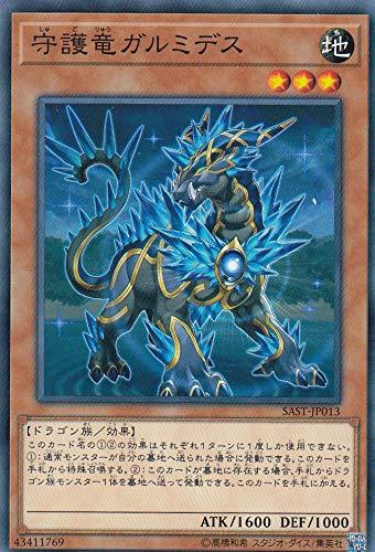 遊戯王 SAST-JP013 守護竜ガルミデス (日本語版 ノーマル) SAVAGE STRIKE サベージ・ストライク